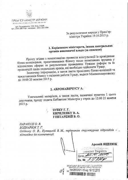 Петр Порошенко, Арсений Яценюк и имитация реформ. Часть 2