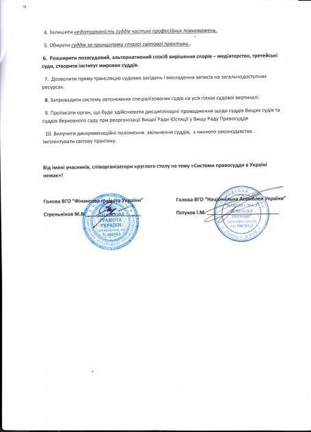 """Резолюція учасників Круглого столу на тему: """"Системи правосуддя в Україні немає!"""""""