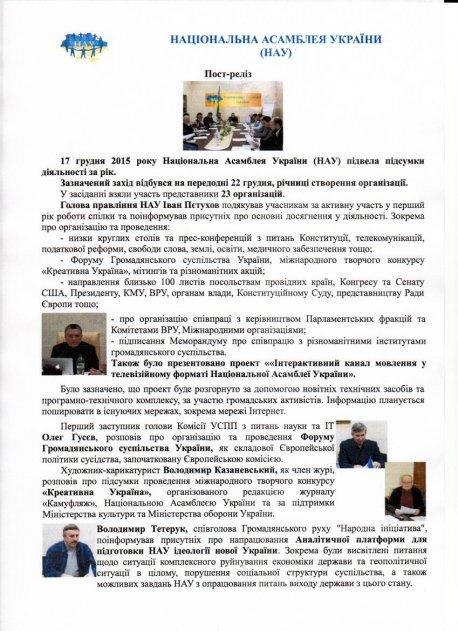 17 грудня 2015 року Національна Асамблея України (НАУ) підбила підсумки діяльності за рік.