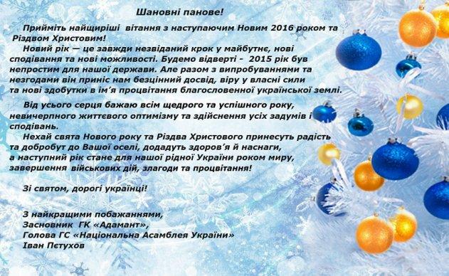 Новорічне вітання Голови правління  НАУ