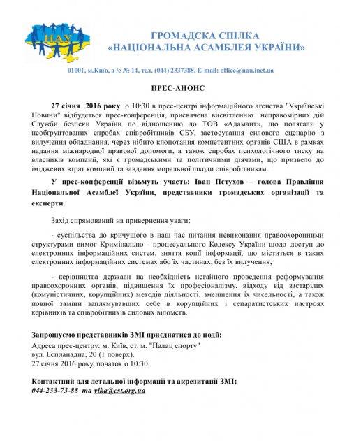 """Прес-конференція щодо спроби зупинити роботу ТОВ """"Адамант"""""""