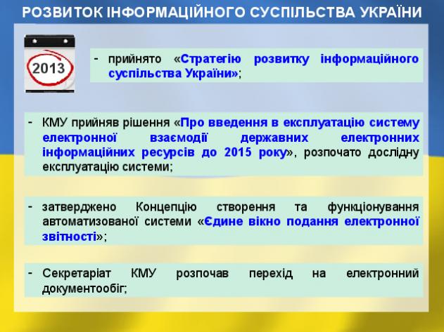 Конференція #UA_IS