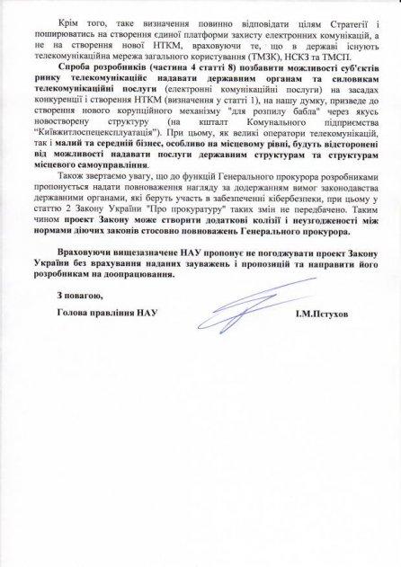 Зауваження до проекту Закону України №2126а