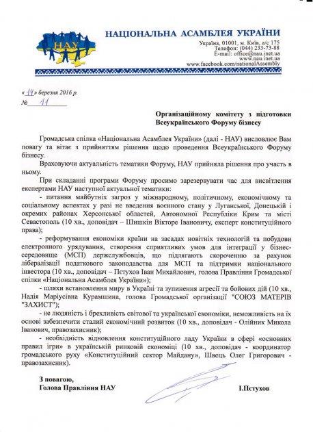 Заява Організаційному комітету з підготовки Всеукраїнського Форуму бізнесу
