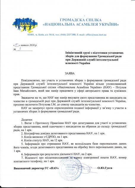 Заява Ініціативній групі з підготовки установчих зборів для формування Громадської ради при Державній службі інтелектуальної власності України