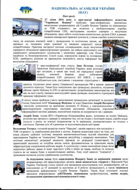 """Пост-реліз Прес-конференції щодо спроби зупинити роботу ТОВ """"Адамант"""""""