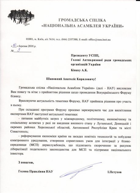 Звернення щодо проведення Всеукраїнського Форуму бізнесу