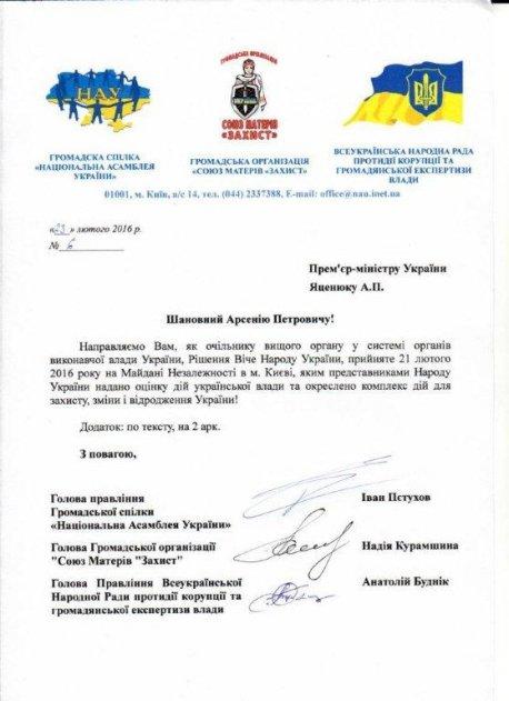 Спільне Звернення Віче народу України