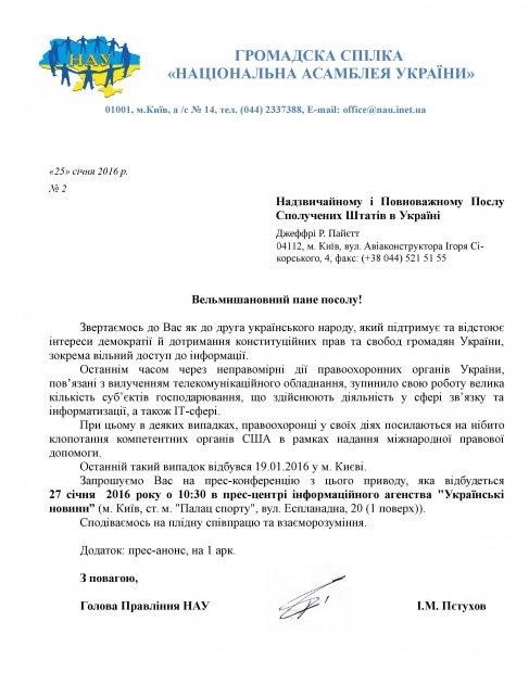 Запрошення на прес-конференцію Повноважного Посла Сполучених Штатів в Україні