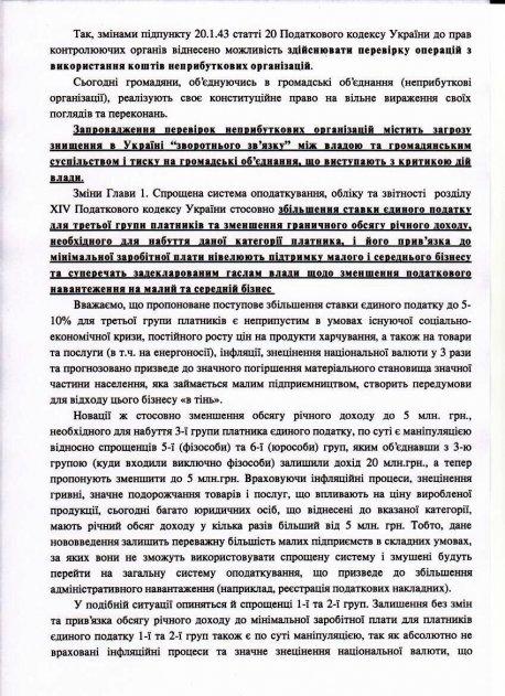 """Звернення з приводу проекту Закону України """"Про внесення змін до Податкового кодексу України щодо податкової лібералізації """""""