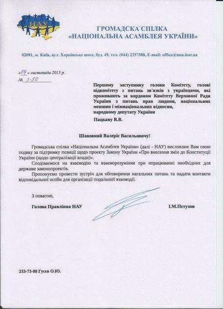Подяка Першому заступнику голови Комітету, голові підкомітету з питань зв'язків з українцями, які проживають за кордоном Комітету ВРУ з питань прав людини, національних меншин і міжнародних відносин; народному депутату України - Пацкану В.В