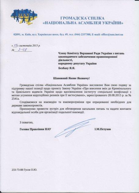 Подяка Члену Комітету ВРУ з питань законодавчого забезпечення правоохоронної діяльності; народному депутату України - Безбаху Я.Я