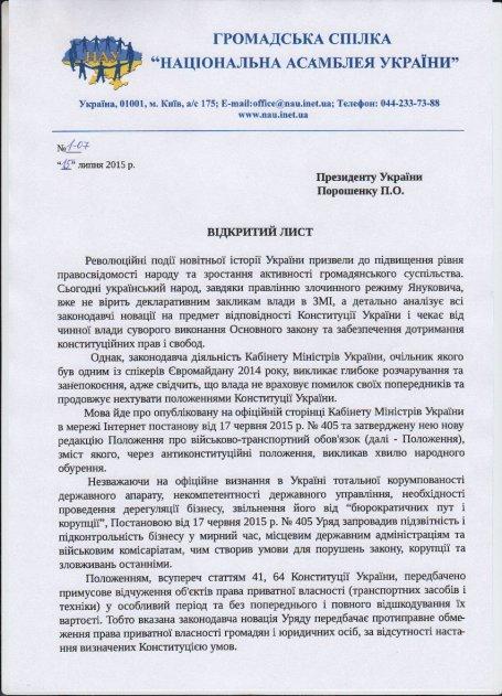 Відкритий Лист Президенту України - Порошенку П.О