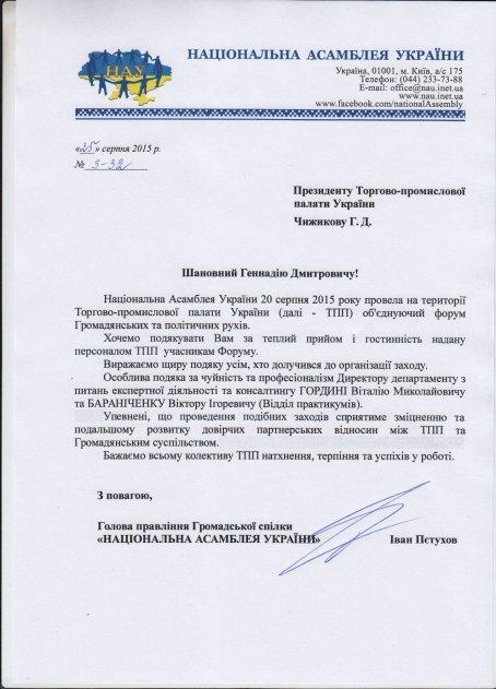 Подяка Президенту Торгово-промислової палати України - Чижикову Г.Д