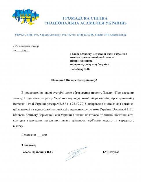 """Звернення щодо обговорення проекту Закону """"Про внесення змін до Податкового кодексу  України щодо податкової лібералізації"""" реєстр. № 3357"""