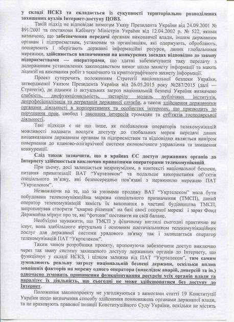 Спільне Звернення щодо Проекту Закону реєстр. № 2126а від 19.06.2015 р.
