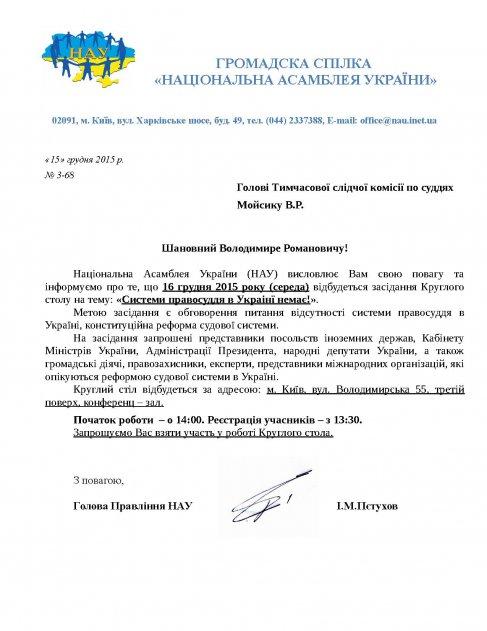 """Запрошення на Круглий Стіл на тему: """"Системи правосуддя в Україні немає!"""""""