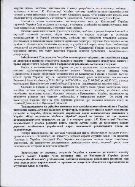 Спільне Звернення НАУ щодо зміни до Конституції