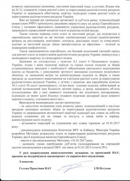 """Про розгляд проекту Закону України """"Про внесення змін до Податкового кодексу України та деяких законодавчих актів України щодо забезпечення збалансованості бюджетних надходжень у 2016 р."""