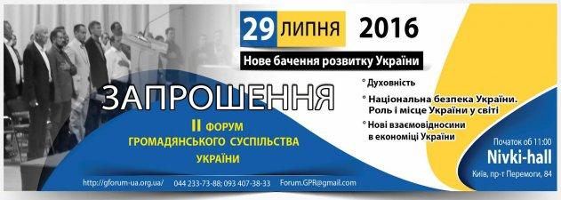 """Сьогодні,  29 липня 2016 року,  у комплексі """"Нивки-Холл"""" відбудеться Другий Форум громадянського суспільства - «Нове бачення розвитку України»."""