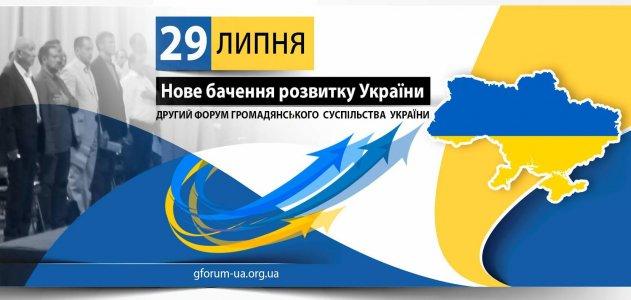 Шановні учасники ІІ Форуму громадянського суспільства України!