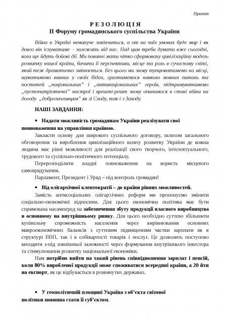 Резолюція ІІ Форуму Громадянського Суспільства України