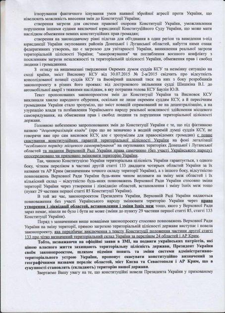 Спільний Лист Народному обранцю