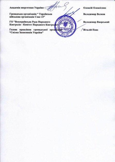 Спільний лист експерту з публічного права Коліушку І. Б. щодо конституційних питань