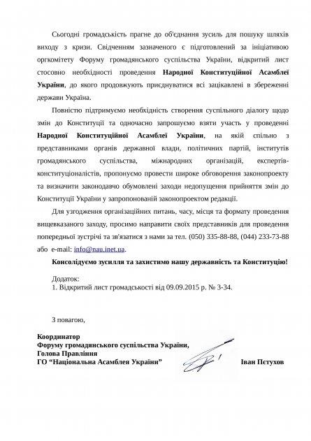 Запрошення народним депутатам