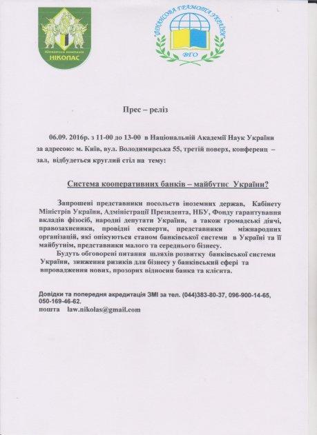 Запрошення на круглий стіл: «Система кооперативних банків – майбутнє України?»