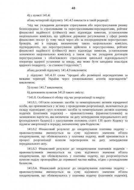 Текст ПЗУ _ Податкова Реформа