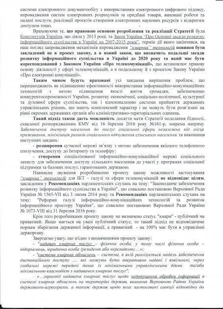Листування щодо проекту Закону України «Про внесення змін до деяких законодавчих актів України щодо обробки інформації в системах хмарних обчислень», зареєстрованого у Верховній Раді України 24 березня 2016 року за №4302