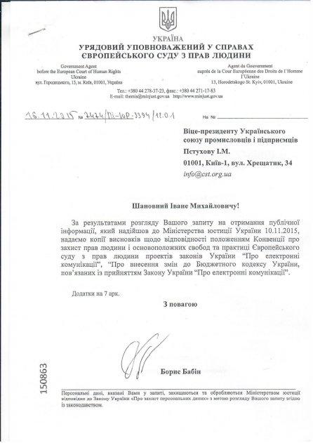 Листування щодо проектів Закону України «Про електронні комунікації» №3549-1 та пов'язаних з ним 3643, 3644 та 3645, а також проектів Закону України «Про електронні комунікації» №3549 та №3549-2