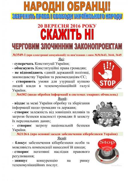 НАРОДНІ ОБРАНЦІ! Збережіть права і свободи українського народу!