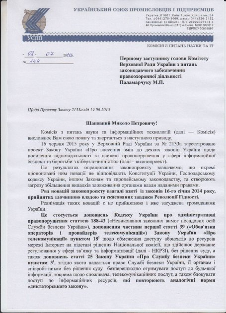 Листування щодо проекту Закону 2133а  від 19.06.2016 року