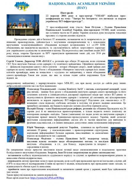 """Сьогодні відбулася прес-конференція : """"Завтра без Інтернету: хто витискає за кордон українську ІКТ-інфраструктуру"""" в УНІАН"""