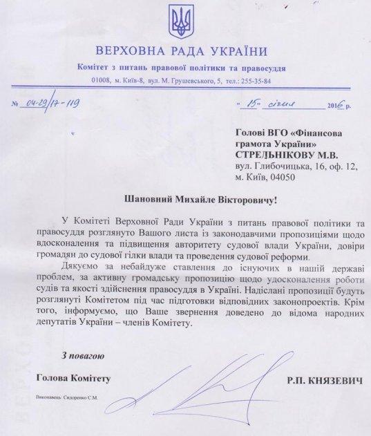 Спільний Лист Голові Конституційного Суду Бауліну Ю.В.