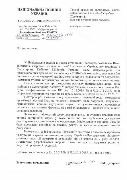 Звернення щодо неправомірних дій правоохоронних органів України та спроб вилучення обладнання у суб'єктів господарювання, що здійснюють діяльність у сфері зв'язку та інформатизації, а також ІТ-сфері