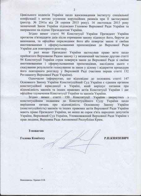 Щодо законопроекту №2541а від 28.08.2015 р. Голові комітету ВРУ з питань законодавчого забезпечення правоохоронної діяльності - Кожем'якіну А.А