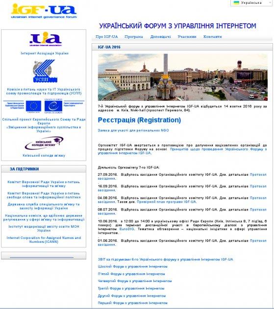 14 жовтня 2016 року в Києві відбудеться Український Форум з управління Інтернетом IGF-UA