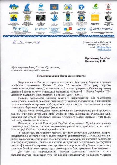 Спільний лист Президенту Щодо ветування Закону України «Про державну підтримку кінематографії в Україні»