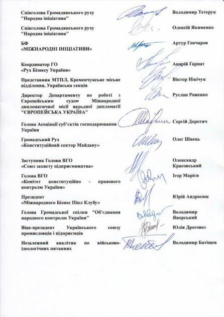 Звернення щодо продовження дій правоохоронних органів України та спроб вилучення обладнання суб'єктів господарювання, що здійснюють діяльність у сфері зв'язку та інформації, а також ІТ-сфері