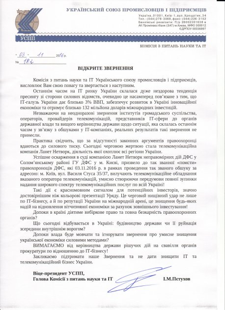 Відкрите Звернення щодо неправомірних дій ДФС у Солом'янському районі ГУ ДФС у м. Києві