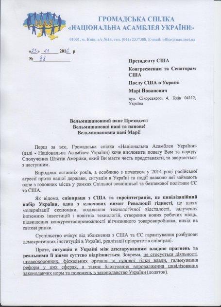 Звернення Національної Асамблеї України