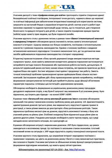 Річний ЗВІТ - VII-гоУкраїнського форуму з управління Інтернетом IGF-UA Kиїв