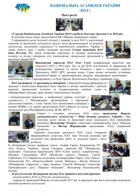 13 грудня Національна Асамблея України (НАУ) підбила підсумки діяльності за 2016 рік.