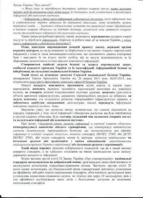 """Щодо проекту Закону України """"Про внесення змін до деяких законодавчих  актів України щодо обробки інформації  в системах хмарних обчислень"""""""