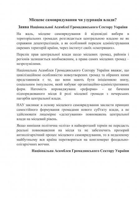 Заява Національної Асамблеї Громадянського Сектору України