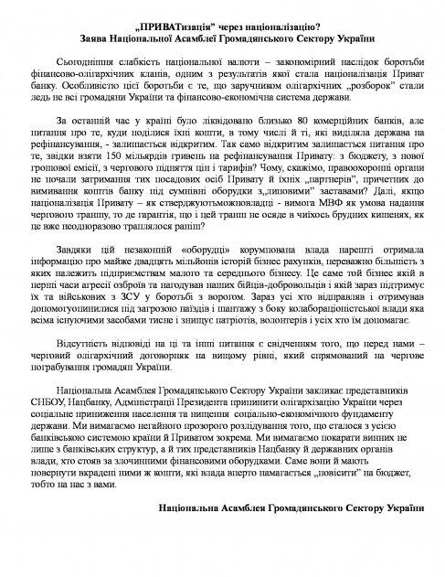 """Заява Національної Асамблеї Громадянського Сектору України!  """"ПРИВАТизація"""" через націоналізацію?"""