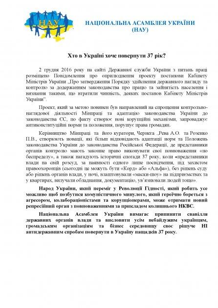 Звернення Національної Асамблеї України! Хто в Україні хоче повернути 37 рік?